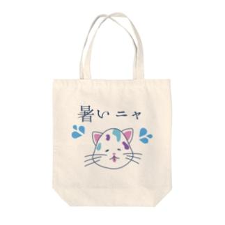 ゆるニャンコ(真夏に溶けそうな夏バテ猫ちゃん) Tote bags