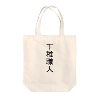 丁稚職人1 Tote bags