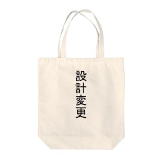 設計変更 Tote bags