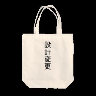アヤダ商会・意匠部の設計変更 Tote bags