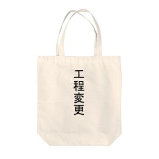 工程変更 Tote bags