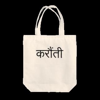 アヤダ商会・意匠部ののこぎり(ネパール語) Tote bags