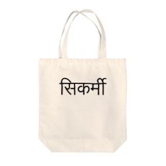 大工(ネパール語) Tote bags