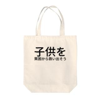 子供を貧困から救い出そう Tote bags