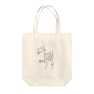 ヒモを飼う人 Tote bags