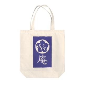 ヴィーガン焼き菓子専門店「Ve庵」 Tote bags