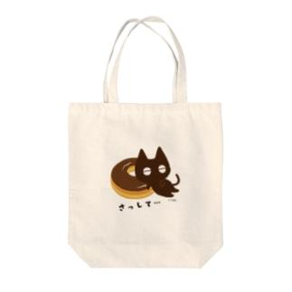 【公式】キャラクターマーケティングオフィスのトッピン・グ― Tote Bag