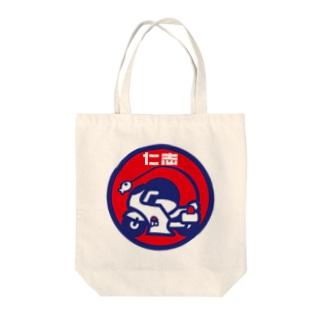パ紋No.2717 仁志 Tote bags