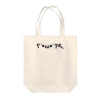 もきゅ Tote bags