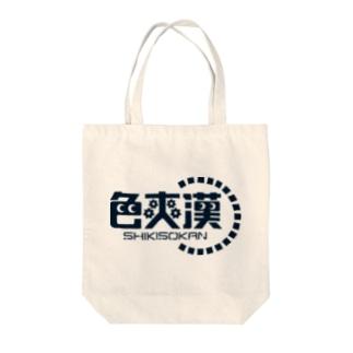 色爽漢/SHIKISOKAN Tote bags