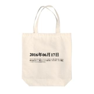 2016年06月17日10時40分 Tote bags