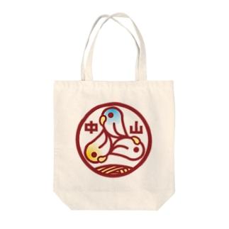 パ紋No.2721 中山 Tote bags