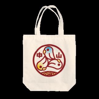 原田専門家のパ紋No.2721 中山 Tote bags