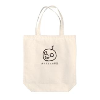 あうえよんの巣窟ロゴ Tote bags