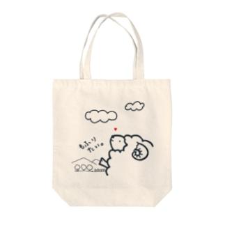 Karen's shopのもふもふくん。 Tote bags