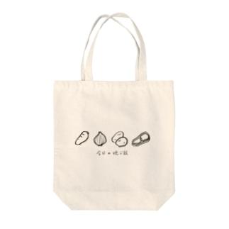 今日の晩ご飯(文字付き) Tote bags