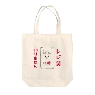 レジ袋いりません Tote bags