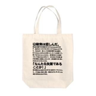 山椒魚 Tote bags