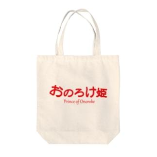 おのろけ姫 Tote bags