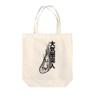 大気圏に突入するパンダ Tote bags