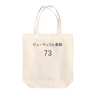 ビューティフル素数 Tote bags