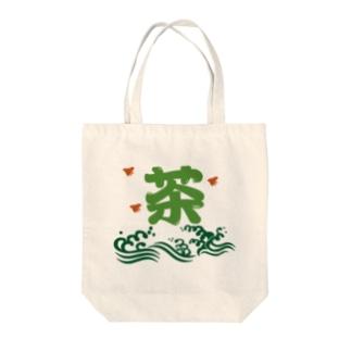 氷解のお茶(緑) Tote bags
