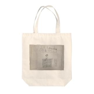 後藤トラベル Tote bags