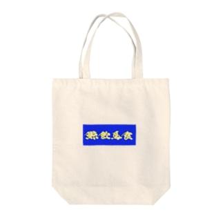 鯨飲馬食(色違い) Tote bags