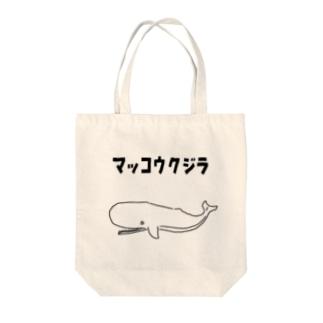 Aliviostaのマッコウクジラ ゆるい魚イラスト Tote bags