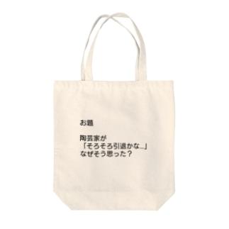 唐突な大喜利 Tote bags