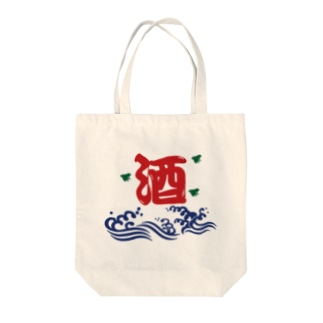 氷解の酒 Tote bags