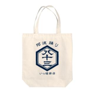 八十三レトロ和-紺- Tote bags