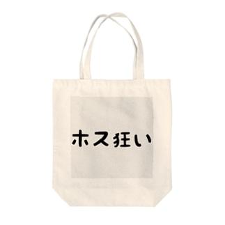 ホス狂い Tote bags