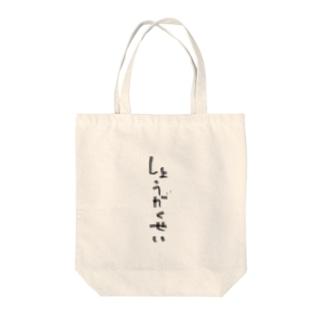 katagaki  しょうがくせい Tote bags
