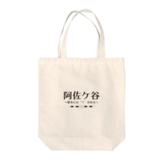 【公式】キャラクターマーケティングオフィスの阿佐ケ谷、駅名には「ケ」がある Tote Bag