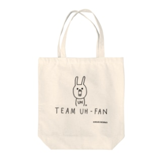 TEAM UH-FAN [黒い字] Tote bags