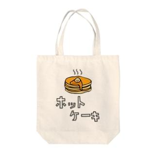 ラッキーキャラクター「ホットケーキ」 Tote bags