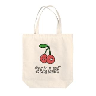 ラッキーキャラクター「さくらんぼ」 Tote bags