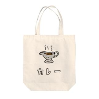 ラッキーキャラクター「カレー」 Tote bags