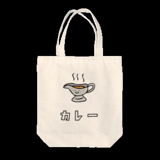 UNISTORE2のラッキーキャラクター「カレー」 Tote bags