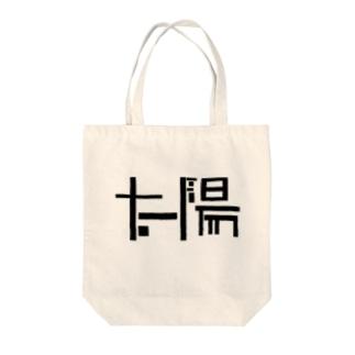 太陽(黒) Tote bags