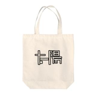 太陽(白) Tote bags