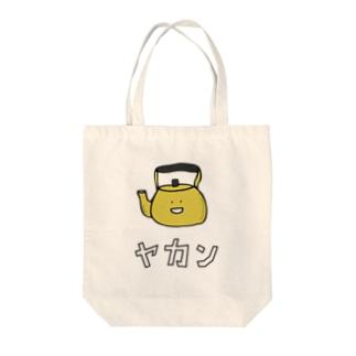 ラッキーキャラクター「ヤカン」 Tote bags