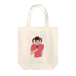 ツインてる美 Tote bags