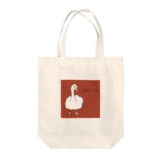 ガチョウくん Tote bags