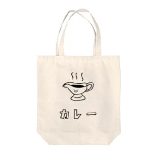 「カレー」モノトーン Tote bags