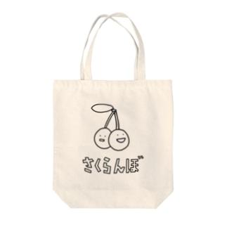 「さくらんぼ」モノトーン Tote bags