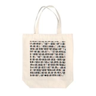 Mojibake(Cyberpunk mix) Tote bags