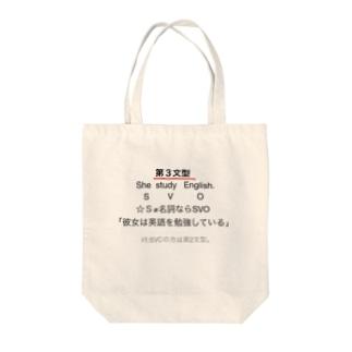 英語を広めようの会 Tote bags