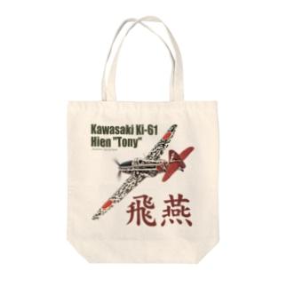 川崎 キ61 三式戦闘機「飛燕」 Tote bags